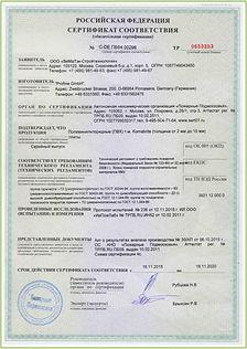 Сертификат пластика.jpg