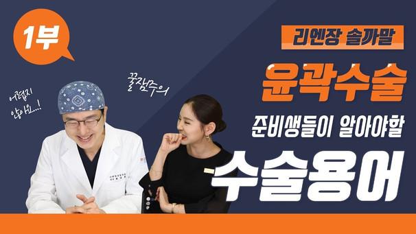 리엔장 성형외과