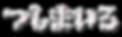 つしまいろロゴ_190224_白×桃色_影.png