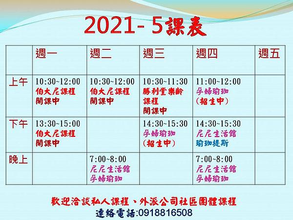 課表2021-5月康麗適能.jpg