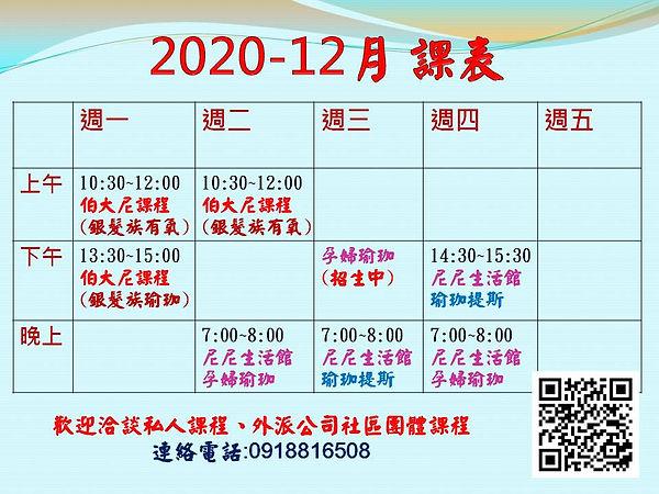 2020-12月康麗適能.jpg