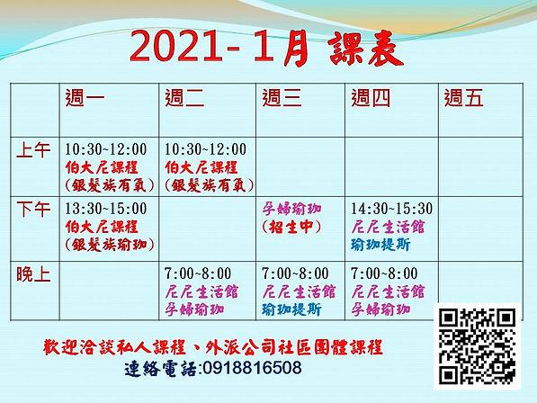 2021-1月康麗適能.jpg