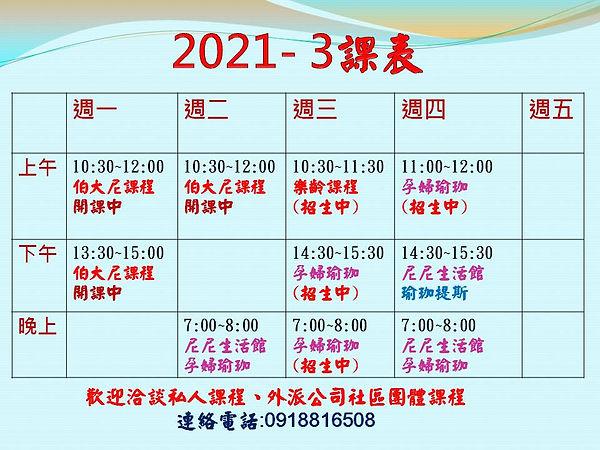 課表2021-3月康麗適能.jpg