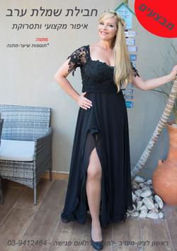 מבצע שמלת ערב