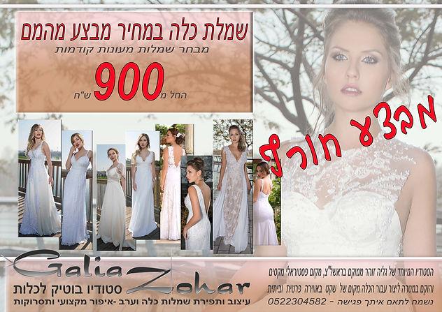 900  מבצע לשמלה.jpg