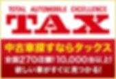 bnr_tax.jpg