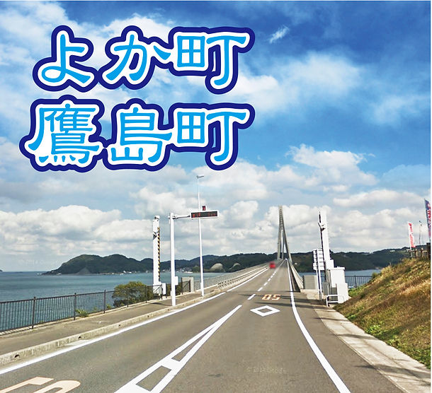 鷹島町表紙.jpg