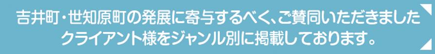 吉井町・世知原町.png