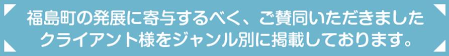福島町文.png
