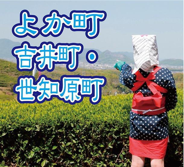 吉井・世知原表紙.jpg