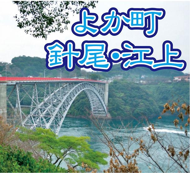 針尾・江上表紙.jpg