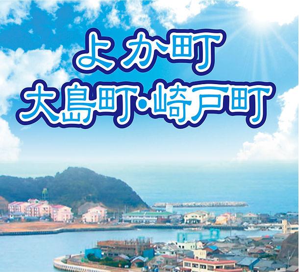 大島町・崎戸町表紙.jpg