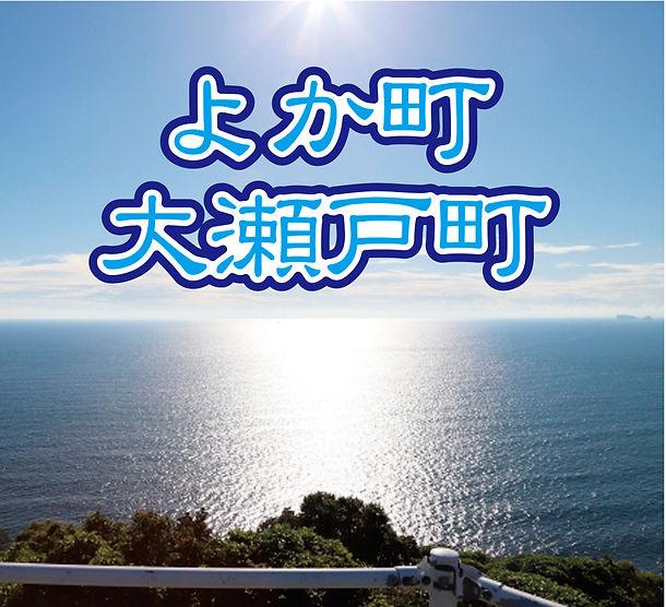 大瀬戸町表紙.jpg