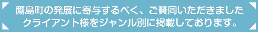 鷹島町文.png