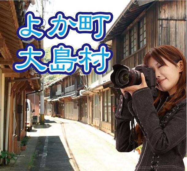 大島村表紙.jpg