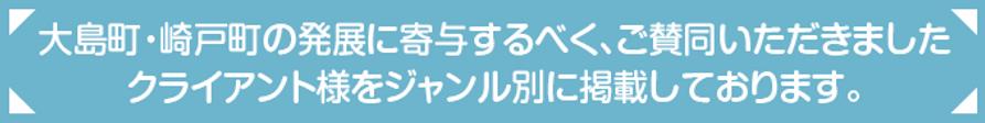 大島町・崎戸町文.png