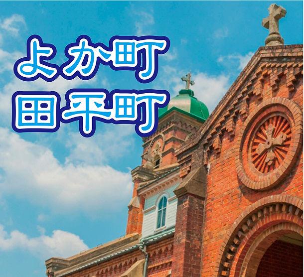 田平町表紙.jpg