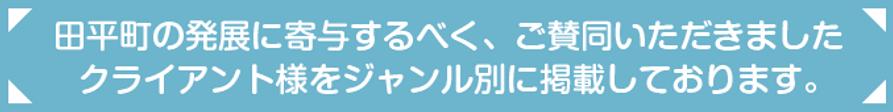 田平文.png