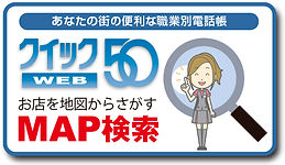 クイックMAP.jpg