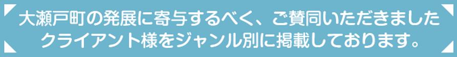 大瀬戸町文.png