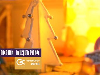 Մշակույթի խաչմերուկ. դեկտեմբեր, 2018