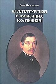 Dramaturgija Sterijinij komedija.png
