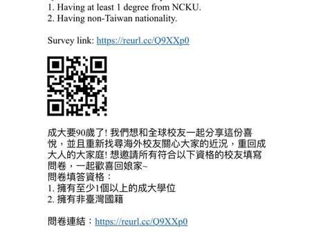 國立成功大學90週年 誠邀校友填寫問卷 NCKU Alumni Survey