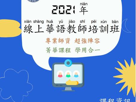 台中教育大學進修推廣部華語文中心開設「2021線上華語教師培訓班」