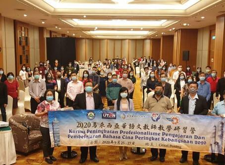 2020年馬來西亞華語文教師教學研習營實體線上混合課程盛大舉行