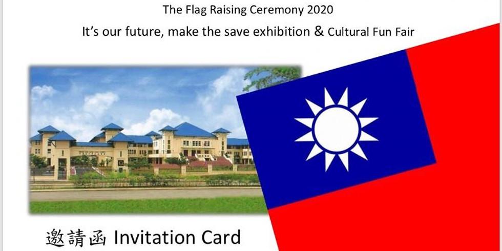 中華民國建國109年元旦升旗典禮、廣達遇見大未來展暨園遊會 The Flag Raising Ceremony 2020