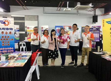 感謝檳城留台同學會於光華日報教育展介紹台灣