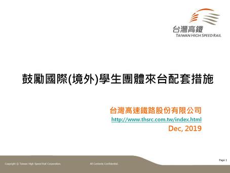 臺灣高鐵國際學生團體來臺配套措施 Taiwan High Speed Rail Corporation Ltd. Reserved Seat Project for Foreign Students