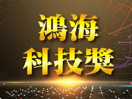 鴻海教育基金會『鴻海科技獎』獎助學金現已開放申請!