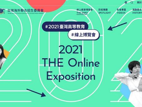 掌心中的教育展海聯會臺灣高教線上博覽會歡迎隨手瀏覽
