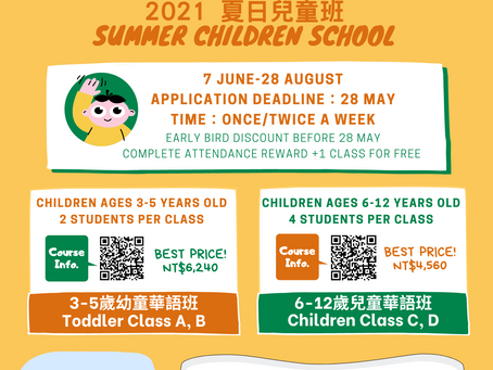 NCUE online mandarin course-Summer Children School  彰化師大線上華語課程-夏日兒童班