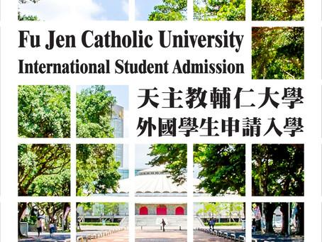 【輔仁大學110學年度秋季班外國學生申請入學】【Fu Jen Catholic University International Student Admission for Fall 2021】