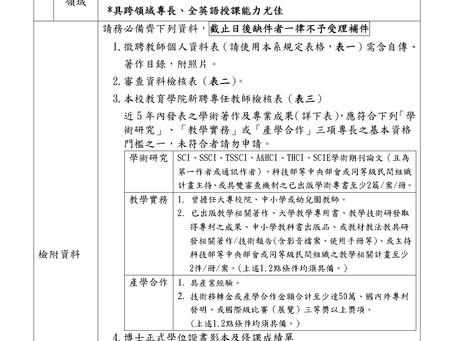 國立臺北教育大學社會與區域發展學系專任教師徵聘公告