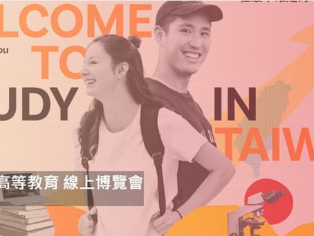海聯會台灣高等教育線上博覽會豐富多元歡迎瀏覽