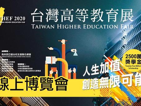 2020年馬來西亞線上臺灣高等教育展