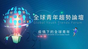 2021全球青年趨勢論壇 Global Youth Trends Forum