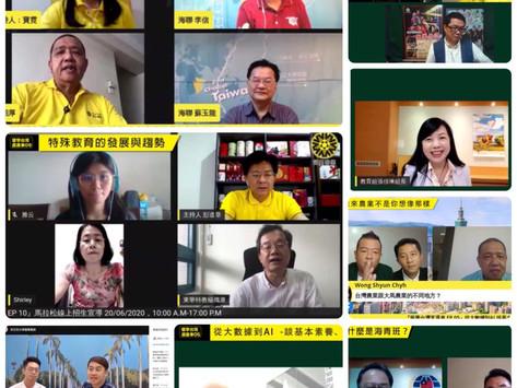 臺馬合作首創線上臺灣高等教育展及教育線上馬拉松