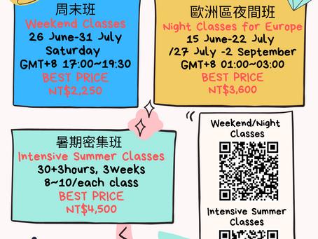 2021彰化師大線上華語課程NCUE Online Mandarin Course