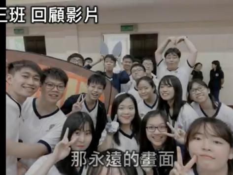 108學年度吉隆坡臺灣學校線上畢業典禮