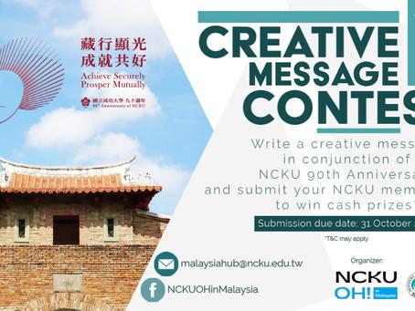 歡慶成大90週年校慶 攝影比賽 NCKU CREATIVE MESSAGE CONTEST
