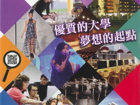 台南應用科技大學外國學生申請入學招生簡章
