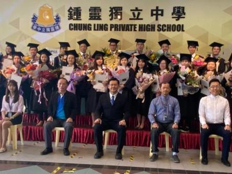 恭賀鍾𩆜獨中教師完成教育專業文憑課程
