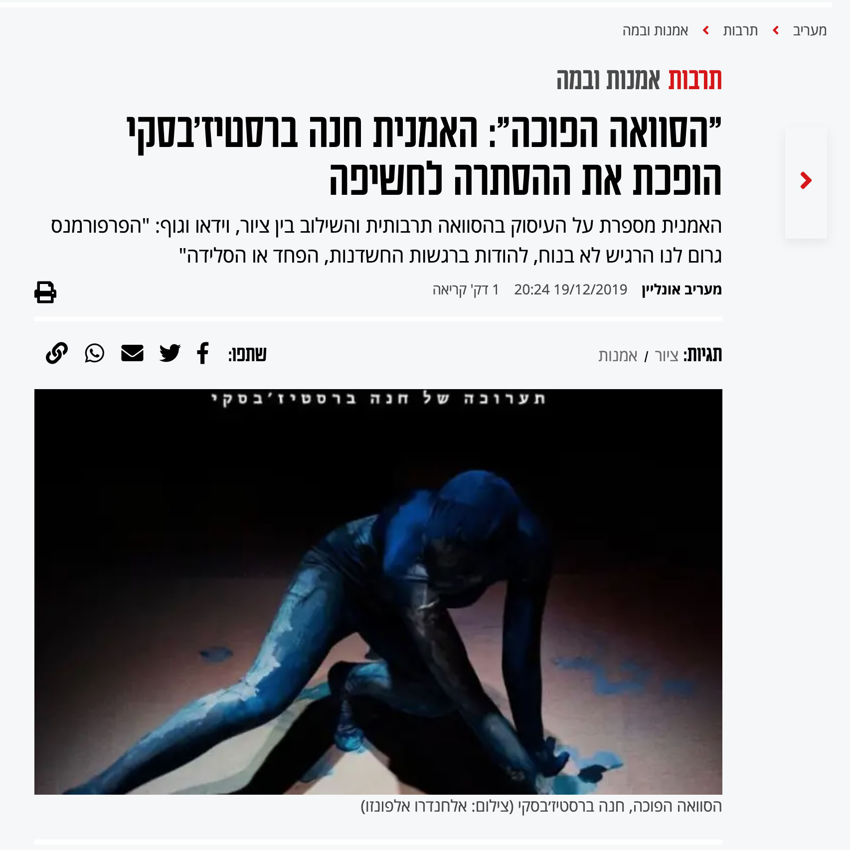 article in hebrew
