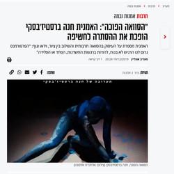 article in hebrew