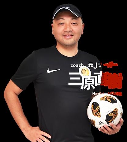 プロサッカー選手 三原直樹