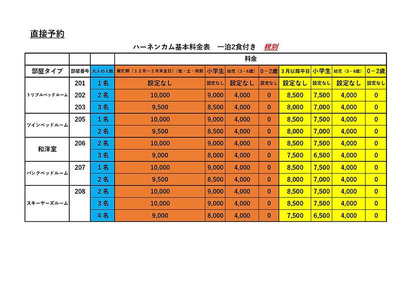 20-21価格表.jpg